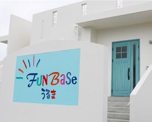 海方向からは、ホテルの看板「FUNBASEうるま」を目印にしてください。